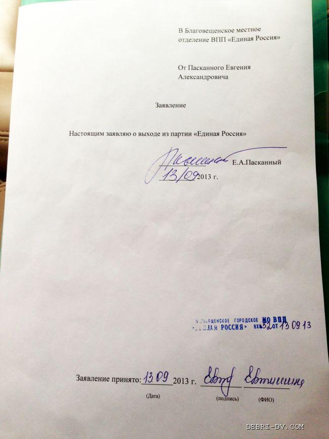 Образец Заявления На Выход Из Партии Единая Россия